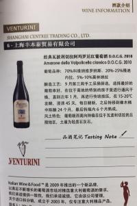 Venturini Amarone selected at Onav China Masterclass by Italian Wine & Food in China